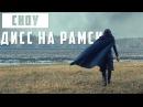 Джон Сноу - Дисс на Рамси Jon Snow - Ramsay diss