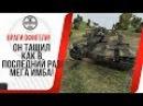 ВРАГИ ОФИГЕЛИ ОТ НЕГО! ОН ТАЩИЛ КАК В ПОСЛЕДНИЙ РАЗ! World of Tanks