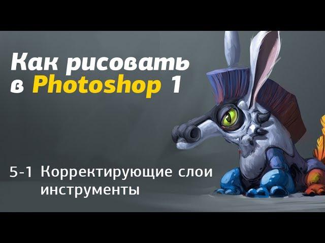 Как рисовать в Photoshop- часть 5-1 Корректирующие слои инструменты