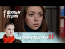 Тайны следствия 11 сезон 4 фильм Маэстро 1 серия 2012 Детектив @ Русские сериалы