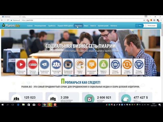 Piarim biz Обзор Сервиса для Раскрутки и Пиара в Соц Сетях
