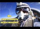 Сверхлюди BBC России! С этими русскими лучше не вoeвaть