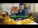 Вайценбир! Лучшее пшеничное пиво Weizenbier!