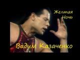 Вадим Казаченко - Желтая ночь