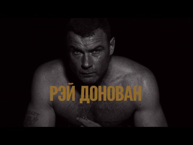 Рэй Донован СЕРИАЛ Сезон 4 2017 QVI Трейлер на Русском