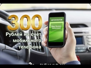 300р. на счет мобильного телефона от Группы Выкуп авто|Продажа|Обмен|Автовыкуп|От ...