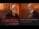 Бандитский Петербург 3 Крах Антибиотика 7 Серия