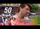Наследники. 50 серия (2017) Комедийный сериал, ситком @ Русские сериалы
