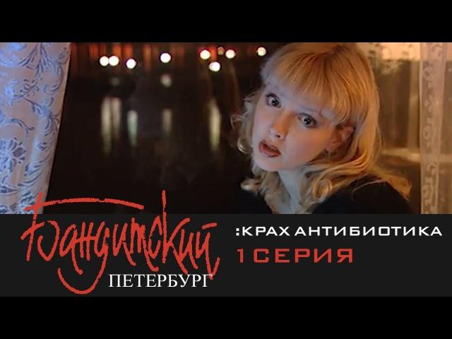 Бандитский Петербург 3: Крах Антибиотика | 1 Серия