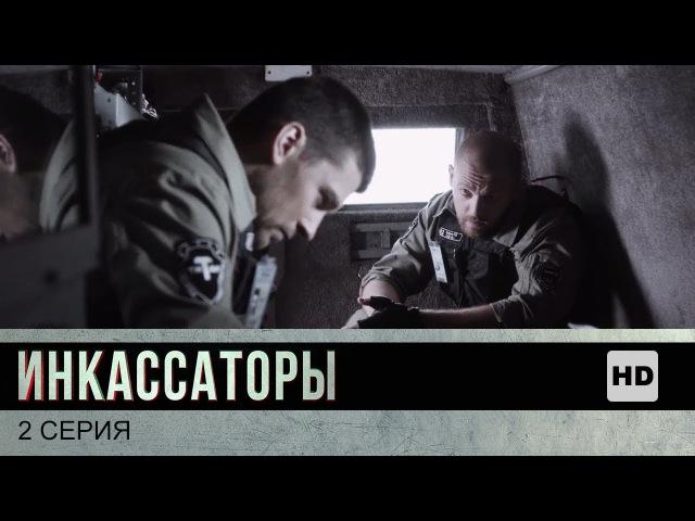 Инкассаторы - 2 серия (2016)