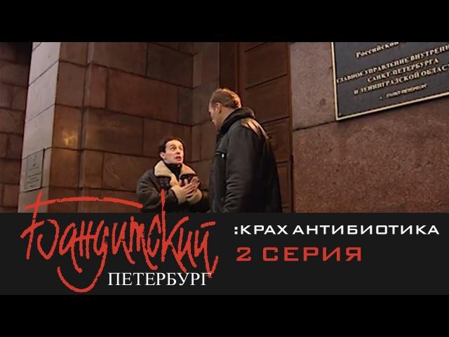 Бандитский Петербург 3: Крах Антибиотика | 2 Серия