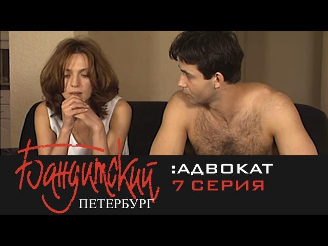 Бандитский Петербург 2 Адвокат 7 Серия