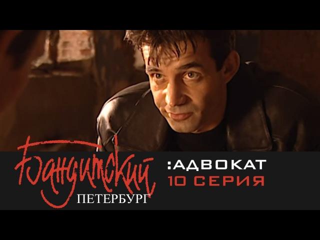 Бандитский Петербург 2 Адвокат 10 Серия