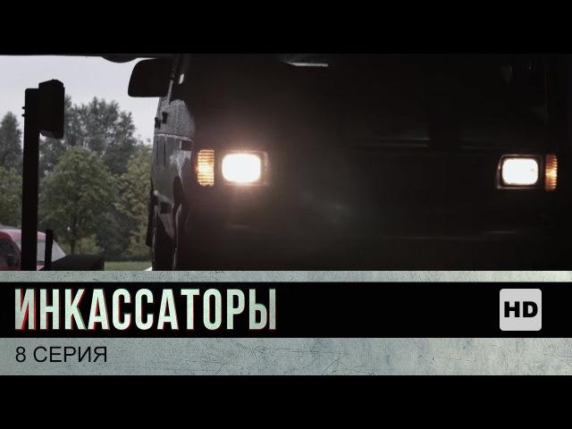 Инкассаторы - 8 серия (2016)