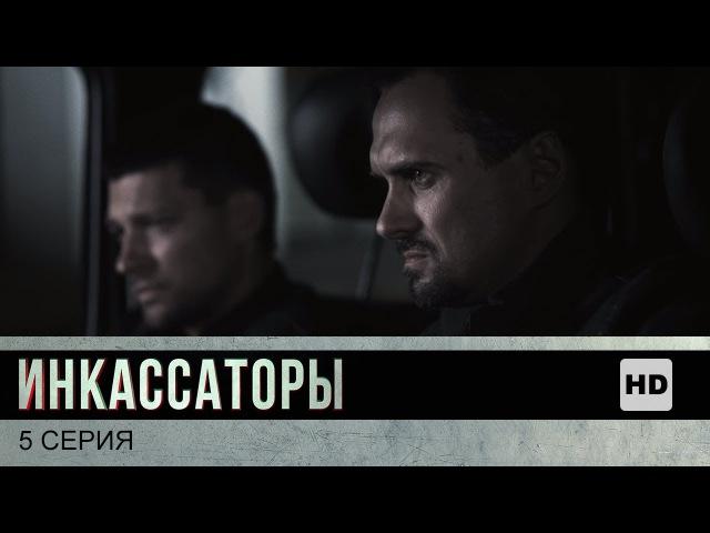 Инкассаторы | Сериал в HD | 5 Серия