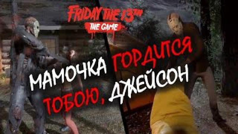 Friday The 13th BETA - Все способы убийства вожатых с бета теста игры Пятница 13-ое! геймпл...