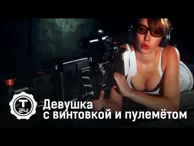 Девушка с крупнокалиберной винтовкой и пулеметом