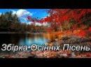 Романтичні Українські Пісні Збірка Осінніх Пісень