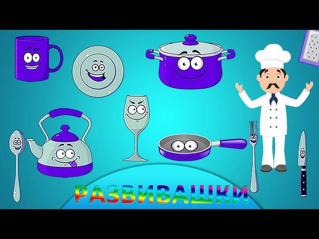 Английский для малышей Посуда I English for Kids Utensil