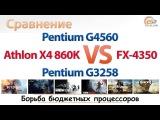Сравнение Pentium G4560 с Athlon X4 860K, FX-4350 и Pentium G3258: борьба бюджетных процессоров