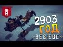Besiege - Будущее [RP Сценка] 1
