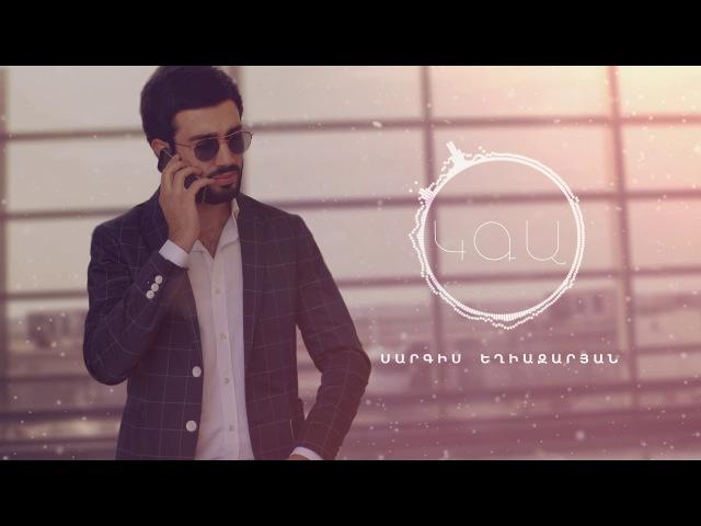 Sargis Yeghiazaryan Kga /2017/ ( Лучшие Армянские Песни ) vk.com/haymusic 2017