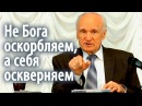 Дети не отвечают за Грехи Родителей Родовое повреждение Осипов Алексей