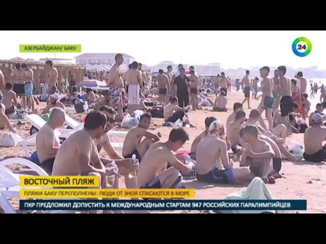 Купальный сезон в Баку: на городских пляжах все места заняты (2017)