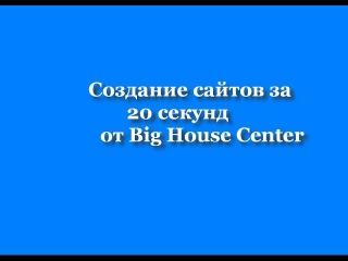 Создание сайтов за 20 секунд. ВОПРОСЫ ОТВЕТЫ BHC BIG HOUSE CENTER БОЛЬШОЙ ДОМ ДЛЯ ВСЕХ