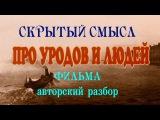 Анализ фильма Про уродов и людей Режиссера Алексея Балабанова
