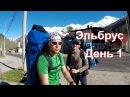 Восхождение на Эльбрус и Казбек 2017 День 1 старт