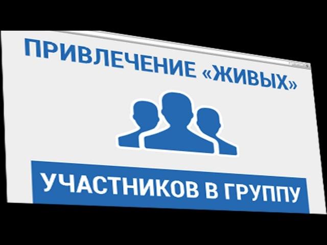 Как раскрутить группу в ВК с нуля и привлечь живых подписчиков в группу Вконтакте без накрутки