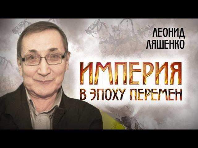 Империя в эпоху перемен. Леонид Ляшенко