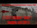 S T A L K E R Вариант Омега 2 Холодное лето 2014 го Тайник бронекостюм Скат 9М