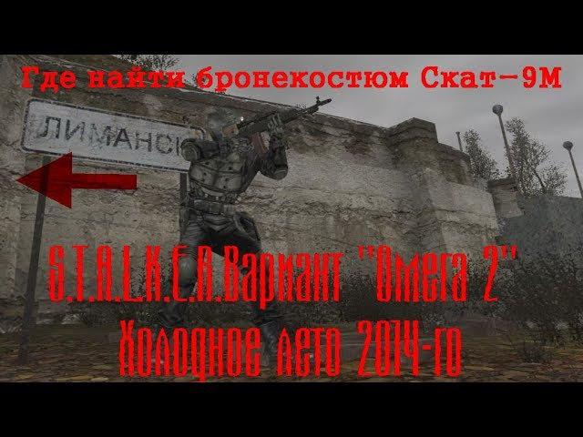 S.T.A.L.K.E.R. Вариант Омега 2 - Холодное лето 2014-го Тайник бронекостюм Скат-9М