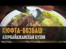 Кюфта-бозбаш — сытное блюдо со своими традициями