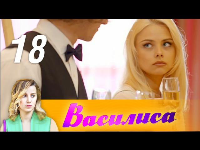 Василиса Серия 18 2017 @ Русские сериалы