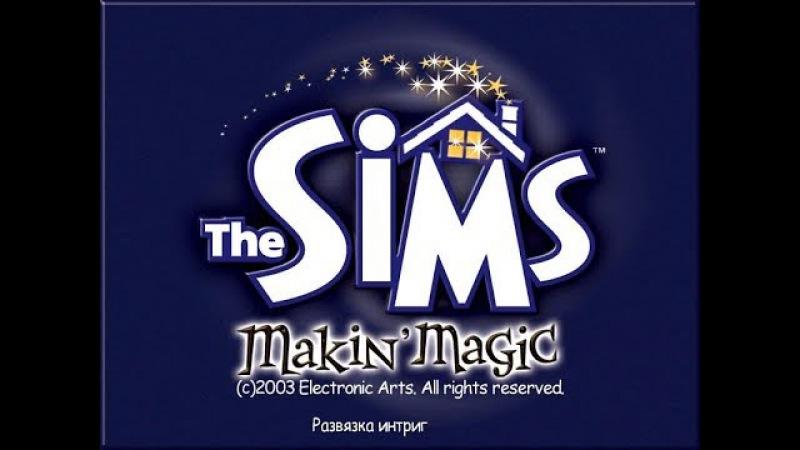 The Sims Makin Magic. Большая комната развлечении и смерти :3