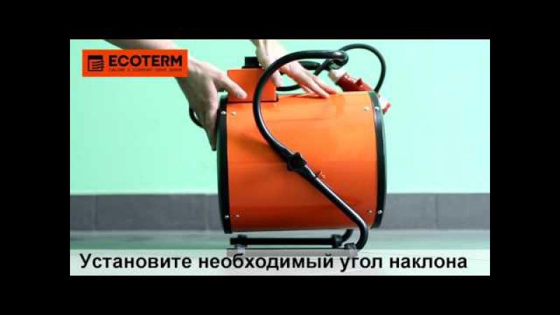 Нагреватели воздуха электрические Ecoterm EHR