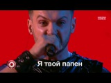 Дмитрий Сорокин, Зураб Матуа и Андрей Аверин - Rammstein из