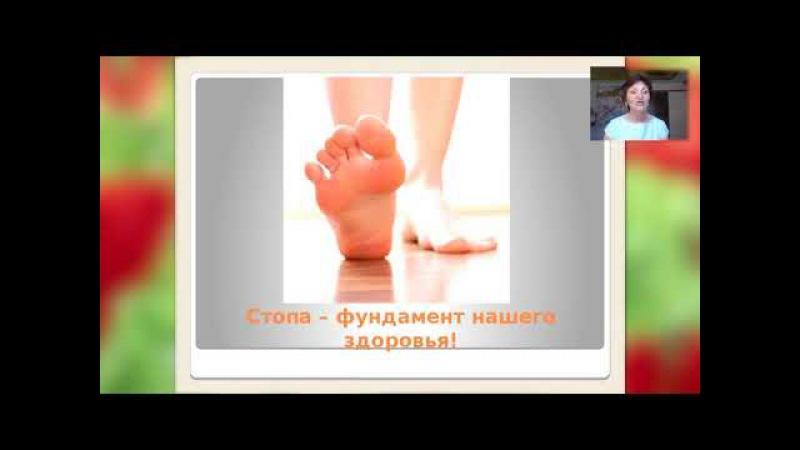 Здоровье ног - Вебинар Светланы Хватовой superconf.autoweboffice.ru/?r=afp=7g=231lg=ru