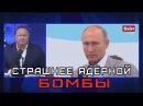 Предостережение Путина на фестивале в Сочи Алекс Джонс