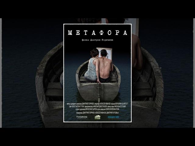 МЕТАФОРА (12). Короткометражный фильм. Драма, стихи, 11 мин, 2012