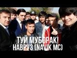 Туй муборак Навруз (Navik Mc)