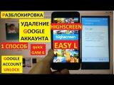 Разблокировка аккаунта google Highscreen Easy L ( 1 способ ) FRP Bypass Google account