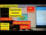 Разблокировка аккаунта google Highscreen Easy L ( 2 способ ) FRP Bypass Google account