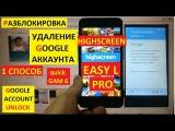 Разблокировка аккаунта google Highscreen Easy L PRO ( 1 способ ) FRP Bypass Google account