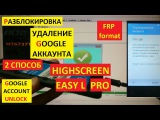 Разблокировка аккаунта google Highscreen Easy L PRO ( 2 способ ) FRP Bypass Google account
