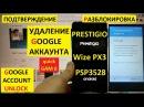 Разблокировка аккаунта google Prestigio Wize PX3 PSP3528 DUO FRP Bypass Google account
