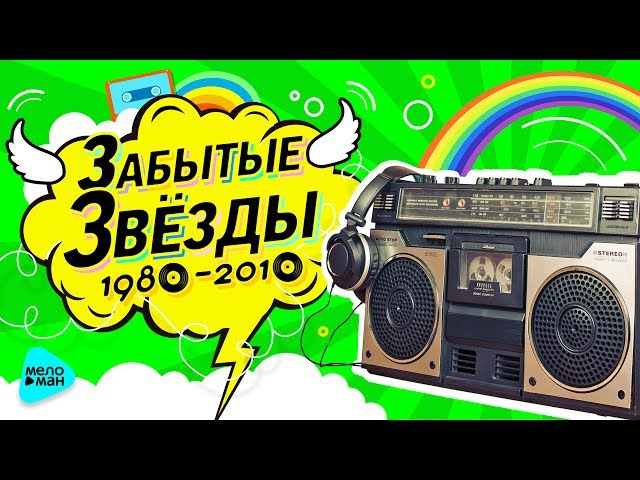 Самые Забытые Звёзды 80-х, 90-х, 00-х, 10-х. Вспомни и танцуй! Русская Дискотека.
